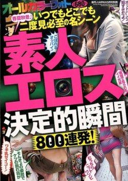 増刊 裏モノJAPAN (ジャパン) 素人エロス決定的瞬間800 (2014年02月17日発売) 表紙