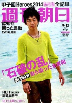 週刊朝日 2014年9/12号 (発売日2014年09月02日) 表紙