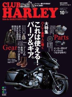 CLUB HARLEY(クラブハーレー) 2014年10月号 (発売日2014年09月13日) 表紙