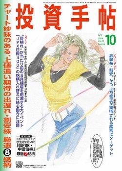 投資手帖 10月号 (発売日2014年09月20日) 表紙