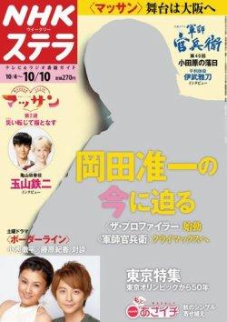 NHKウイークリーSTERA(ステラ) 2014年10/10号 (2014年10月01日発売) 表紙