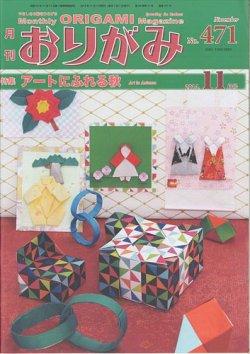 月刊おりがみ 471号 (2014年10月01日発売) 表紙