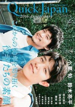 Quick Japan vol.115 (2014年08月27日発売) 表紙