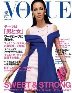 VOGUE JAPAN (ヴォーグ ジャパン)  12月号 (発売日2014年10月28日) 表紙