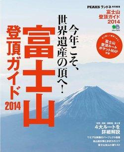 富士山登頂ガイド 2014年 (2014年05月27日発売) 表紙
