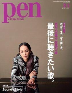 Pen(ペン) 2015年3月1日 (発売日2015年02月16日) 表紙