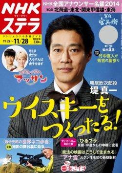 NHKウイークリーSTERA(ステラ) 2014年11/28号 (発売日2014年11月19日) 表紙