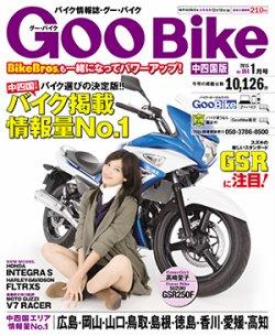 GooBike中四国版 2015年1月号 (2014年11月18日発売) 表紙