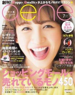 aene(アイーネ) 2014年7月号 (発売日2014年05月28日) 表紙