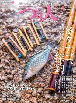 つり人 No.823 (発売日2014年11月25日) 表紙