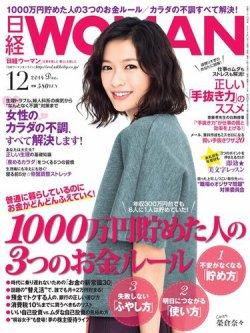 日経ウーマン 2014年12月号 (発売日2014年11月07日) 表紙