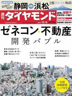 週刊ダイヤモンド 2014年12/6号 (2014年12月01日発売) 表紙