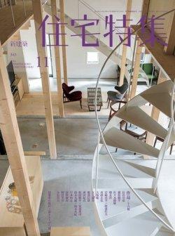 新建築住宅特集 2014年11月号 (発売日2014年10月18日) 表紙