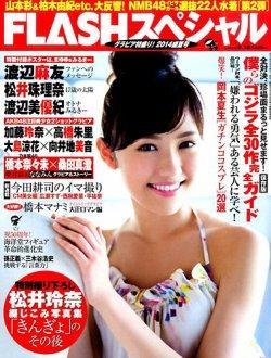 FLASH (フラッシュ) スペシャル 2014年9/10号 (2014年08月08日発売) 表紙