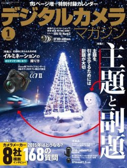 デジタルカメラマガジン 2015年1月号 (2014年12月19日発売) 表紙