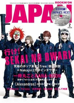 ROCKIN'ON JAPAN(ロッキング・オン・ジャパン) 2015年2月号 (2014年12月29日発売) 表紙