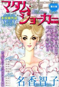 増刊 Jour (ジュール) すてきな主婦たち マダム・ジョーカー総集編 (2014年06月26日発売) 表紙