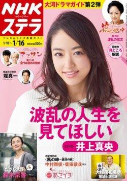 NHKウイークリーSTERA(ステラ) 2015年1/16号 (発売日2015年01月05日) 表紙