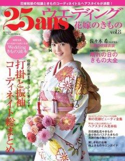 25ans Wedding ヴァンサンカンウエディング 花嫁のきものVol.8 (2014年07月23日発売) 表紙