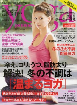 yoga JOURNAL(ヨガジャーナル) VOL.39 (発売日2015年01月20日) 表紙