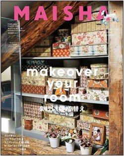 MAISHA(マイシャ) No.19 (2015年01月25日発売) 表紙