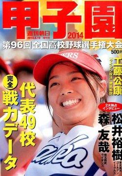 増刊 週刊朝日 甲子園2014 (2014年08月04日発売) 表紙