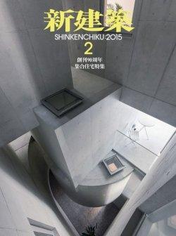 新建築 2015年2月号 (2015年01月31日発売) 表紙