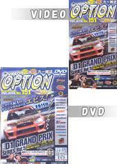 VHS版VIDEO OPTION(ビデオオプション) Vol.151 (発売日2006年09月26日) 表紙