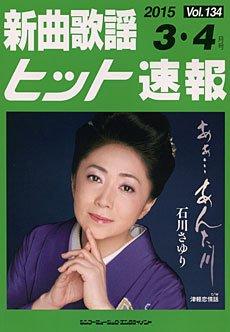 新曲歌謡ヒット速報 3月・4月号 (発売日2015年02月10日) 表紙