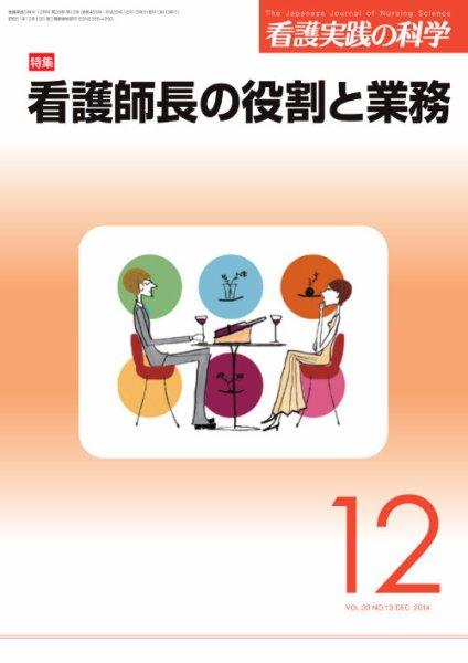 看護実践の科学 12月号 (2014年11月22日発売)│表紙