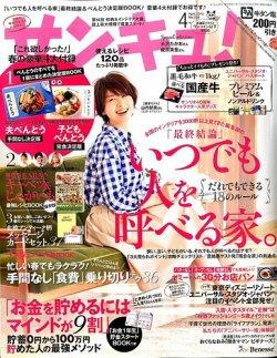 サンキュ! 2015年4月号 (発売日2015年03月02日) 表紙