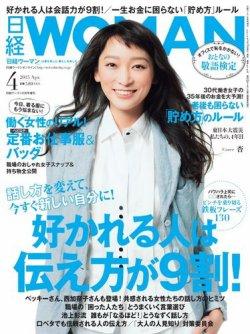 日経ウーマン 2015年5月号増刊 (2015年03月19日発売) 表紙