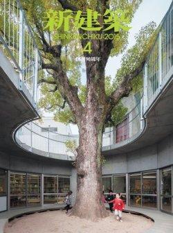 新建築 2015年4月号 (発売日2015年04月01日) 表紙