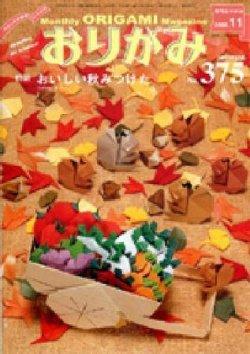 月刊おりがみ 375号 (2006年10月01日発売) 表紙