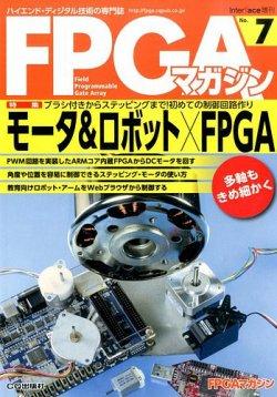 増刊 Interface (インターフェース) FPGAマガジン (2014年10月25日発売) 表紙