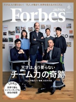 Forbes JAPAN(フォーブス ジャパン)  2015年6月号 (2015年04月25日発売) 表紙