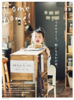 Come home!(カムホーム) Vol.35 (発売日2014年02月20日) 表紙