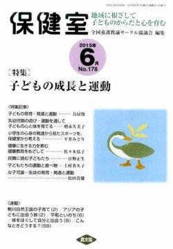 保健室 2015年6月号 (2015年05月13日発売) 表紙