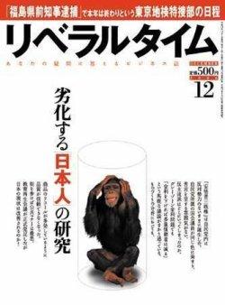 月刊リベラルタイム 12月号 (2006年11月04日発売) 表紙