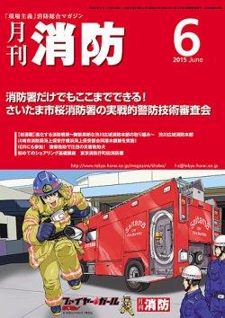 月刊消防 2015年6月号 (発売日2015年06月01日) 表紙