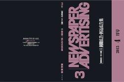 月刊 新聞広告・折込広告集(全国版 量販店・SC編) 2015/4月号 (2015年05月31日発売) 表紙