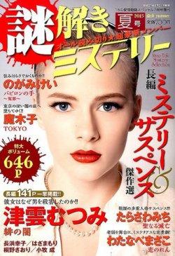 増刊 15の愛情物語スペシャル 2015年7月号 (2015年05月21日発売) 表紙