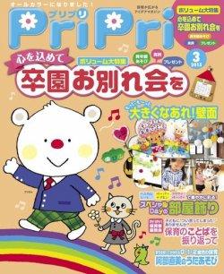 PriPri(プリプリ) 2015年3月号 (2015年01月27日発売) 表紙