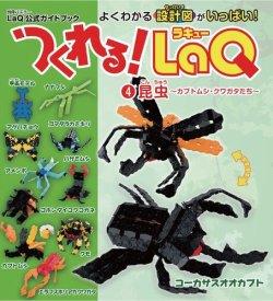 LaQ公式ガイドブック つくれる!LaQ④昆虫 (発売日2014年12月18日) 表紙