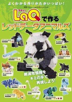 LaQ公式ガイドブック LaQで作るレッドデータアニマルズ (2014年12月22日発売) 表紙