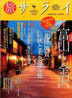 増刊 サライ 2015年6月号 (2015年04月27日発売) 表紙