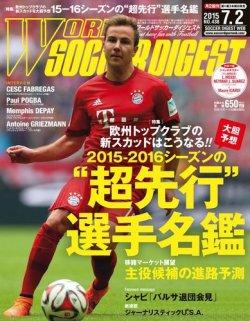 WORLD SOCCER DIGEST(ワールドサッカーダイジェスト) 7/2号 (2015年06月18日発売) 表紙