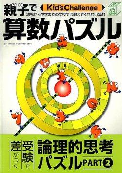 Kid's Challenge(キッズチャレンジ)親子で算数パズル  vol.34 (2015年06月18日発売) 表紙
