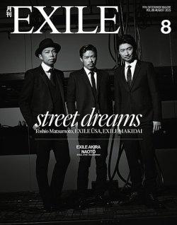 月刊EXILE 2015年8月号 (2015年06月27日発売) 表紙
