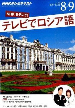 NHKテレビ テレビでロシア語 2015年8・9月号 (2015年07月18日発売) 表紙